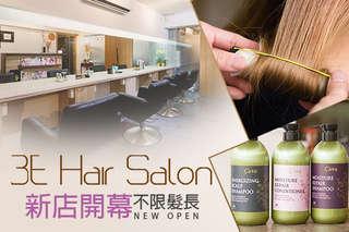 只要299元起,即可享有【3E Hair Salon】A.超人氣變髮(溫塑燙/熱塑燙 二選一,不限髮長) / B.客製化造型(染/燙)變髮優質專案(不限髮長,燙髮含剪) / C.時尚專業設計師造型剪洗護 / D.天然植萃歐萊德頭皮蘊活SPA