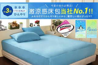 只要890元起,即可享有台灣製3M專利製程X日本大和涼感激涼床包-單人兩件式/(雙人/雙人加大/雙人特大)三件式1組,花色可選:冰沙咖/西瓜黃/涼夏海/清桃子/嫩粉櫻/薄荷綠