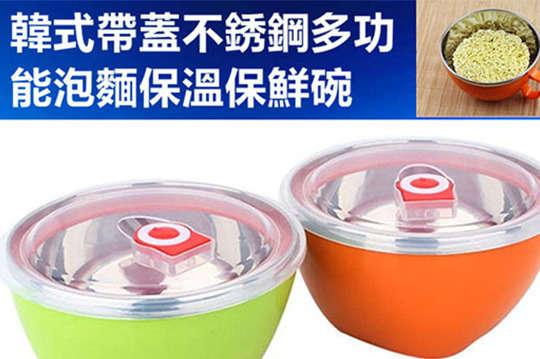 每入只要89元起,即可享有韓式雙層304不鏽鋼保溫隔熱碗16cm〈任選1入/2入/4入/8入/12入/15入,顏色可選:綠色/紅色〉