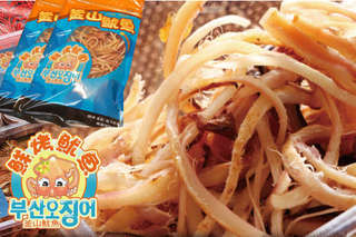 一吃就涮嘴,真的「粉」恐怖~【韓國釜山鮮烤魷魚】Q彈有水分的嚼勁感,有如吃到現捕的魷魚,多種口味任選!