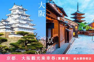 只要193元起,即可享有【日本-京阪電車(實體票)】京都.大阪觀光乘車券 A.一日券一份 / B.二日券一份