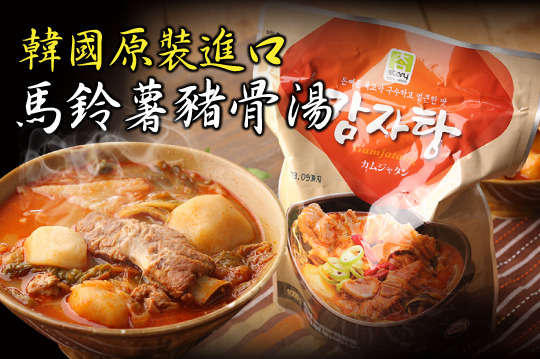 每包只要279元起,即可享有【真韓】韓國原裝進口-馬鈴薯豬骨湯〈一包/二包/四包/六包〉