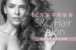 只要288元起,即可享有【S&C Hair Salon】A.Trend超優質水潤洗剪護方案 / B.義大利卡芬妮魔幻造型染髮方案(不限髮長) / C.日本GDC優質百變冷燙髮方案(不限髮長)