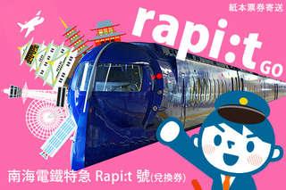 只要594元,即可享有【日本-南海電鐵特急 Rapi:t 號(兌換券)】來回票一份