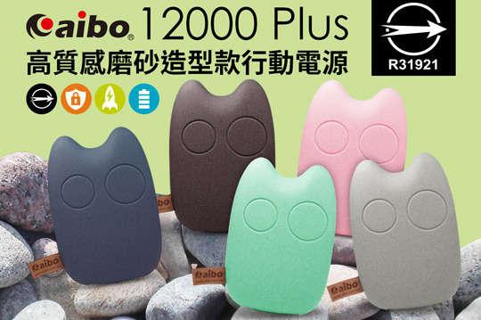 每入只要379元起,即可享有12000 Plus BSMI認證高質感磨砂造型款行動電源〈任選一入/二入/四入/八入,顏色可選:黑褐/深藍/米灰/粉紅/藍綠〉
