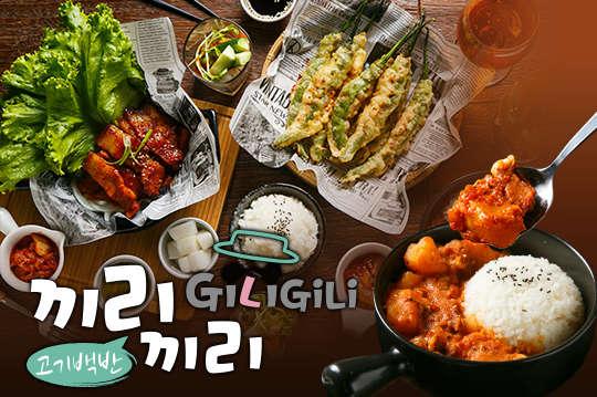 只要225元起,即可享有【GiliGili KOREA BBQ&RICE韓國釜山餐酒館】A.韓式烤肉飯單人套餐 / B.韓式推薦美味雙人同享套餐 / C.雙人微醺美好下酒餐