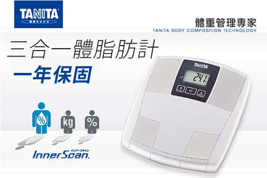 每入只要950元起,即可享有【TANITA】三合一體脂肪計(銀白)〈一入/二入,一年保固〉
