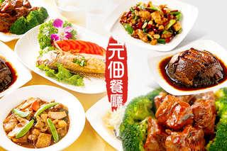 只要368元起,即可享有【元佃餐廳】A.主廚推薦雙人餐 / B.饕客精選四人餐