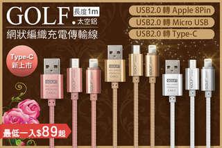 每入只要89元起,即可享有【GOLF】太空鋁系列網狀編織USB充電傳輸線(1M)〈任選1入/2入/4入/8入/10入/12入/15入,款式/顏色可選:APPLE 8PIN(金色/銀色/玫瑰金)/Micro USB(金色/銀色/玫瑰金)/USB-TYPE-C(金色/銀色)〉
