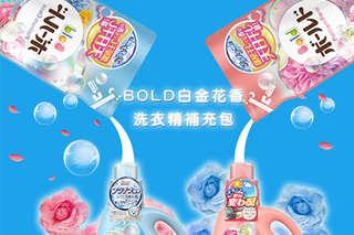 只要299元起,即可享有【P&G】日本花香Bold洗衣精/補充包等組合,款式可選:陽光花香/白金花香