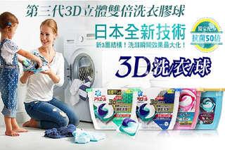 每顆只要6.1元起,即可享有日本【P&G】第三代3D立體雙倍洗衣膠球〈36顆/72顆/108顆/216顆/432顆/648顆,款式可選:藍-淨白抗菌/綠-清新消臭/水藍-白葉花香/粉-牡丹花香〉