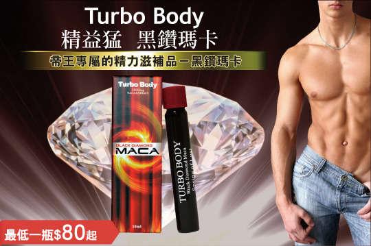 每瓶只要80元起(免運費),即可享有【Turbo Body】精益猛-黑鑽瑪卡〈1瓶/10瓶/25瓶〉