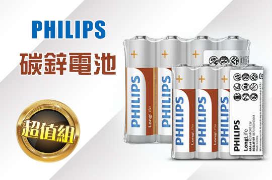 每顆只要4元起,即可享有【PHILIPS飛利浦】碳鋅電池超值組〈50顆/100顆/150顆,規格可選:3號AA/4號AAA〉