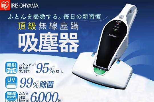 每入只要5000元起,即可享有【日本IRIS】頂級無線塵蹣吸塵器〈一入/二入,顏色可選:白/粉〉