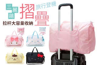 可愛經典、超人氣!【三麗鷗旅行摺疊萬用登機拉杆大容量收納包(附背帶)】可收納成小小一包,帶著走不佔空間,還能插在行李箱的拉桿上,這樣移動好方便!