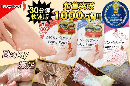只要399起,即可享有【Baby Foot】寶貝腳3D立體足膜-30分鐘快速版/寶貝腳3D立體足膜呵護超值組合等組合