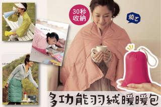 最潮的保暖法寶!【日本多功能便攜式50%羽絨暖暖寶輕巧包/90%羽絨暖暖寶小燒包】超輕、超暖、超迷你,天冷就靠它溫暖麻吉們的身心靈!
