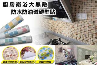 【廚房衛浴大無敵防水防油磁磚壁貼】表面防水設計,防潮防霉防油汙,增添居家色彩,煮飯也有好心情~