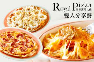 只要399元(雙人價),即可享有【Royal Pizza皇家窯烤比薩】雙人分享餐〈含披薩(八吋):香蕉巧克力/夏威夷風情/瑪格莉特/彩椒燻雞 四選一 + 披薩(八吋):藍文羅馬起司/美式臘腸/中卷燒 三選一 + 義大利肉醬焗烤麵/紅咖哩燻雞麵/奶油培根焗烤麵/蕃茄牛肉丸焗烤麵/青醬燻雞焗烤麵 五選一 + 陽光沙拉二份 + 當日例湯二份 + 現榨果汁:蜂蜜檸檬汁/香蕉牛奶/蘋果牛奶/金桔檸檬/芭樂汁 五選二〉