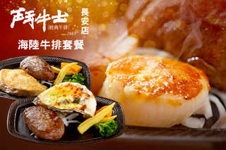 只要388元起,即可享有【鬥牛士(長安店)】A.豪華海陸牛排套餐 / B.高級海陸牛排套餐