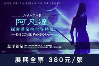 只要380元,即可享有【阿凡達探索潘朵拉世界特展全球首站】展期票一張