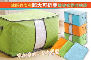 每入只要56元起,即可享有韓版竹炭布超大可折疊棉被衣物收納袋〈1入/2入/4入/8入/12入/18入,顏色可選:藍/綠/橘〉