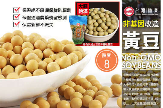 每包只要117元起(免運費),即可享有【台糖】本土非基改造黃豆〈二包/四包/六包/八包/十包〉