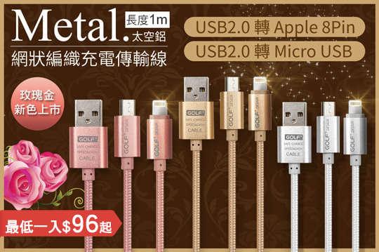 每入只要96元起,即可享有【GOLF】太空鋁系列網狀編織USB充電傳輸線(1M)〈任選一入/二入/四入/八入/十入,款式可選:APPLE 8PIN/Micro USB,顏色可選:金色/銀色/玫瑰金〉