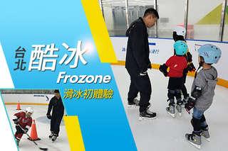 只要198元起,即可享有【台北-酷冰Frozone】A.單人單次滑冰優惠套組/B.單人單次滑冰初體驗團體教學課程〈含A.4小時門票一張/B.授課1小時(企鵝步、基礎滑冰行走、長距離滑行、基本滑冰動作)+自由滑冰1小時,AB方案皆含:裝備租借一次(溜冰鞋一雙+安全帽一頂+護膝一雙+護掌一雙+護肘一雙)〉