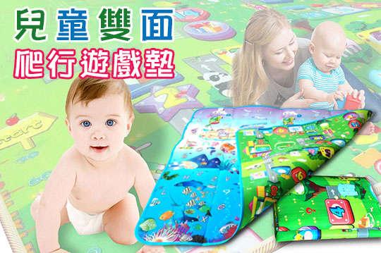 只要369元起,即可享有兒童雙面爬行遊戲墊薄款-0.5cm/加厚款爬行遊戲墊厚款-1cm(有安全玩具證明)〈一入/二入〉