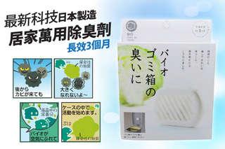只要179元起(含運費),即可享有最新科技-日本製造居家萬用除臭劑〈一入/二入/四入/八入〉