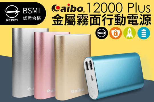 每入只要369元起,即可享有aibo BSMI認證金屬霧面12000Plus雙孔LED顯示大容量行動電源〈任選一入/二入/四入/六入/八入/十入,顏色可選:淺藍/金色/玫瑰金/銀灰〉