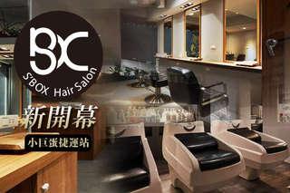 只要299元起,即可享有【S\\\'BOX Hair Salon】A.美系JOICO舒壓精油洗護專案 / B.日系資生堂完美客製洗剪護專案 / C.歐系萊肯人氣煥色染護專案