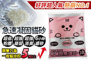 每包只要179元起,即可享有台灣製-極強除臭急速凝固貓砂〈1包/3包/5包,款式可選:除臭沸石/活性碳/薰衣草精油/玫瑰精油〉