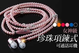 每入只要149元起,即可享有女神級珍珠項鍊式可通話耳機〈一入/二入/四入/六入/八入/十入,顏色可選:白色/咖啡金/玫紅/玫瑰金/藍色/黑色〉