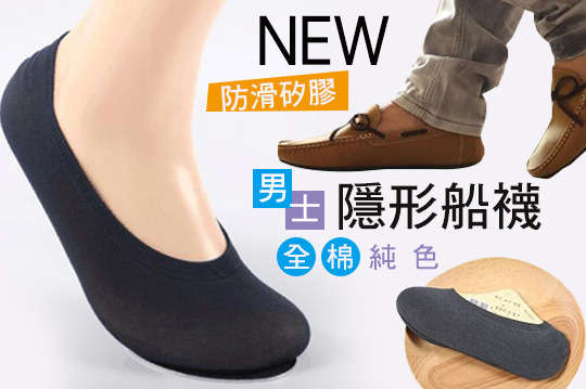 每入只要24元起,即可享有新款全棉純色男士防滑矽膠隱形船襪〈任選10入/20入/30入/42入〉