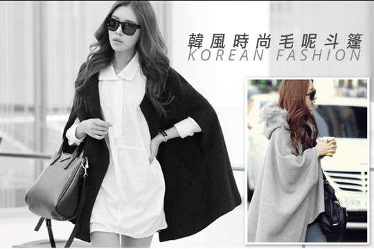 只要499元起,即可享有韓風時尚單排釦款毛呢斗篷(S-M/L-XL)/毛毛帽毛呢斗篷(深灰/淺灰)等組合