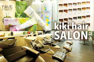 設計師全程一條龍服務!【kiki hair salon】透過專業設計師的精準手藝,讓頭髮再度擁有輕盈亮麗的新造型,姊妹淘也羨慕不已!