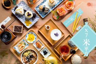【7x7米平方】懷舊迷人的老屋餐廳~自耕米飯糰、產地茶泡飯等純粹美味帶您領略一段時代的小故事!鄰近大東藝術中心,一起來靜靜享受,品味時光累積的美好!