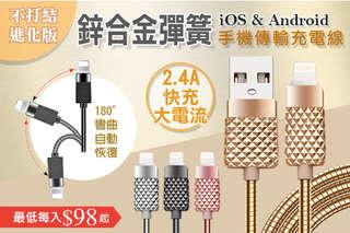 每入只要98元起,即可享有不打結進化版鋅合金彈簧2.4A快充手機傳輸充電線(1M)〈任選1入/2入/4入/8入/16入/32入/48入,款式可選:Android(Micro USB)/Apple(Lightning),顏色可選:極光銀/土豪金/玫瑰金/氣質黑〉
