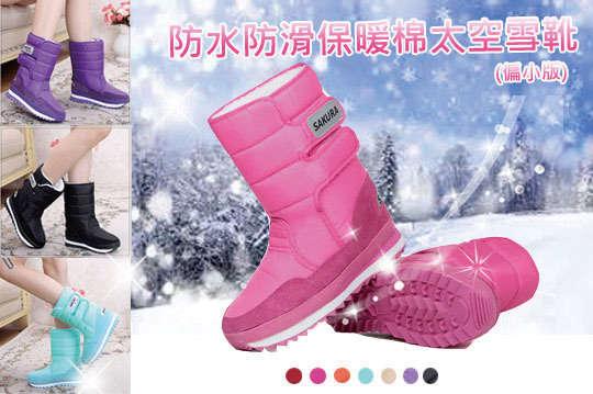 每雙只要599元起,即可享有防水防滑保暖棉太空雪靴(偏小版)〈任選一雙/二雙/三雙,顏色可選:黑/桃/藍/紅/卡其/紫/橘,部分尺寸可選:35/36/37/38/39/40/41/42/43/44〉