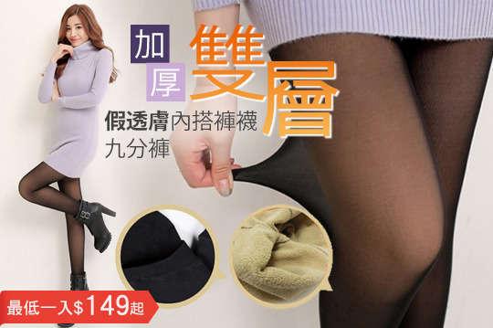 每入只要149元起,即可享有雙層加厚假透膚內搭九分褲〈一入/二入/四入/八入〉