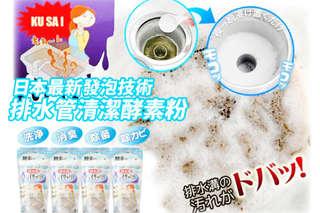 【日本最新發泡技術-排水管清潔酵素粉】具有清潔、消臭、除菌等效果,有效處理排水管長期累積的汙垢,乾淨的排水管再也沒惡臭,排水也更順暢!