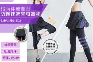 每入只要299元起,即可享有台灣製【LEAP】假兩件機能型防曬速乾緊身褲裙〈任選一入/二入/三入/四入/六入/八入/十入,款式/尺寸可選:a.7分(S/M/L/XL)/b.9分(S/M/L/XL/2XL)〉