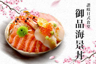 不用跑到漁港邊,到近捷運石牌站的【讚岐日式食堂】就能品味生魚饗宴,生魚片閃耀著光澤,入口綻放海洋之美,甜嫩滑口的享受,讓饕客們趨之若鶩~