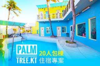 只要9999元,即可享有【墾丁-棕櫚宿KT.Palmtree】20人包棟住宿專案〈含包棟20人住宿一晚(4人房五間)〉