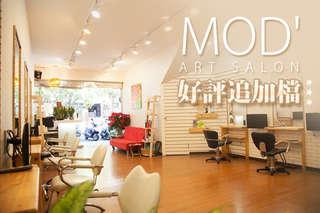 只要399元起,即可享有【MOD\\\' ART SALON】A.繽紛一夏靚髮染髮專案 / B.奢華時尚變髮燙髮專案