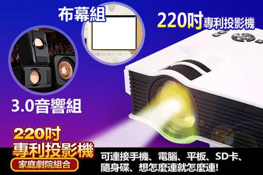 只要2480元起,即可享有旗艦版220吋專利LED S40投影機/K1 3.0音箱組/100吋投影機便攜布幕等組合