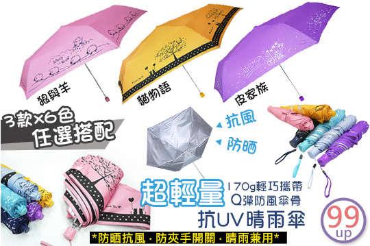 每入只要99元起,即可享有超輕量抗UV晴雨傘〈一入/二入/四入/八入,款式可選:皮家族/貓物語/狼與羊,顏色可選:深藍/水藍/淺紫/亮紫/粉紅/亮黃〉