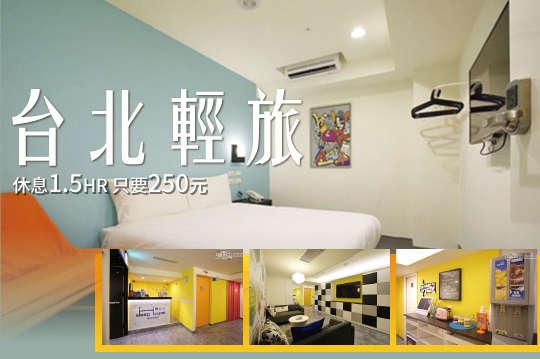 只要250元起,即可享有【台北輕旅複合式旅店Sleep Taipei】雙人休息方案,府中捷運站商圈~〈含A.休息1.5小時 / B.休息3小時 / C.休息4小時 雙人不限房型不分平假日〉